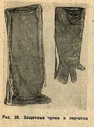 Комплект легкой защитной одежды (защитные чулки и трехпалые перчатки)