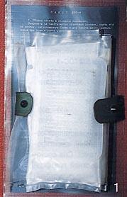 Индивидуальный дегазирующий пакет порошковый модернизированный - для защиты (импрегнирования) и дега