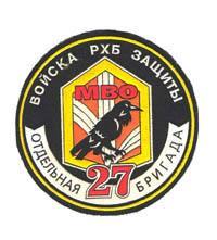 27 отдельная бригада РХБЗ МВО
