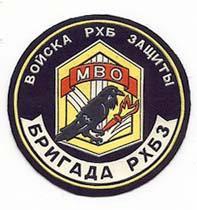 Бригады РХБЗ Московского военного округа