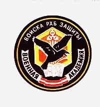 Военная академия войск РХБЗ, военный университет РХБЗ(Москва)
