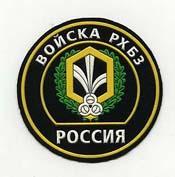 Войсковая эмблема войск РХБЗ защиты
