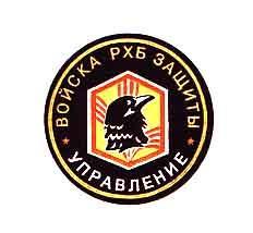Главное управление войск РХБЗ защиты