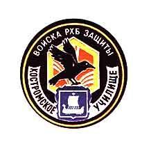 Костромской филиал Военного унивситета РХБЗ