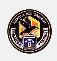 Тамбовский филиал Военного университета РХБ защиты.